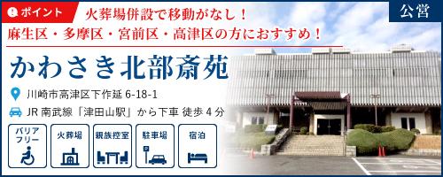かわさき北部斎苑の紹介