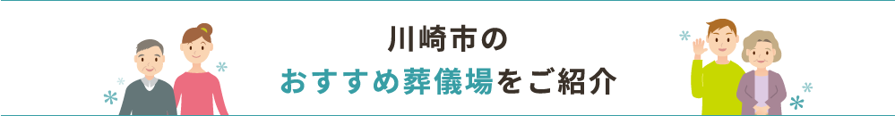 川崎市のおすすめ葬儀場をご紹介