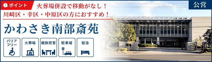 かわさき南部斎苑の紹介