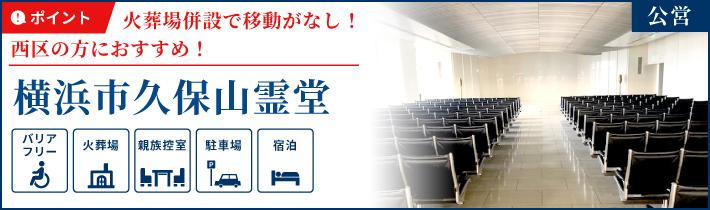 横浜市久保山霊堂の紹介