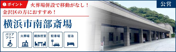 横浜市南部斎場の紹介