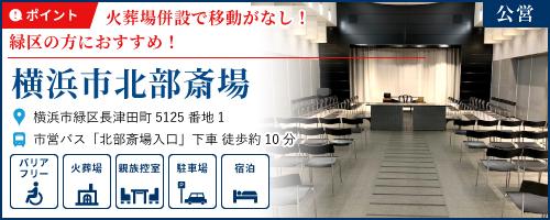 横浜市北部斎場の紹介