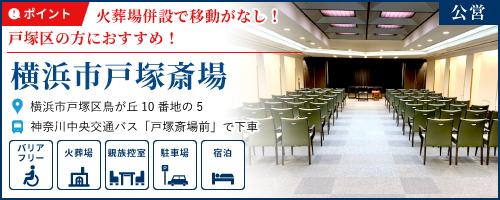 横浜市戸塚斎場の紹介