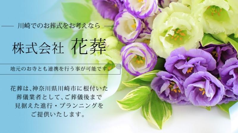 24 消費者のお葬式に対する意識の変化とお葬式事情!