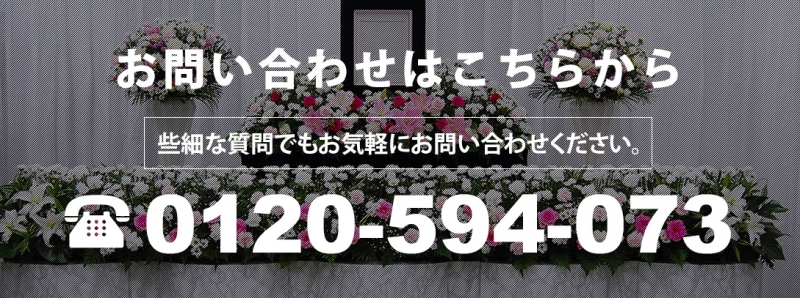 23 終活が流行!お葬式の生前相談・生前予約!