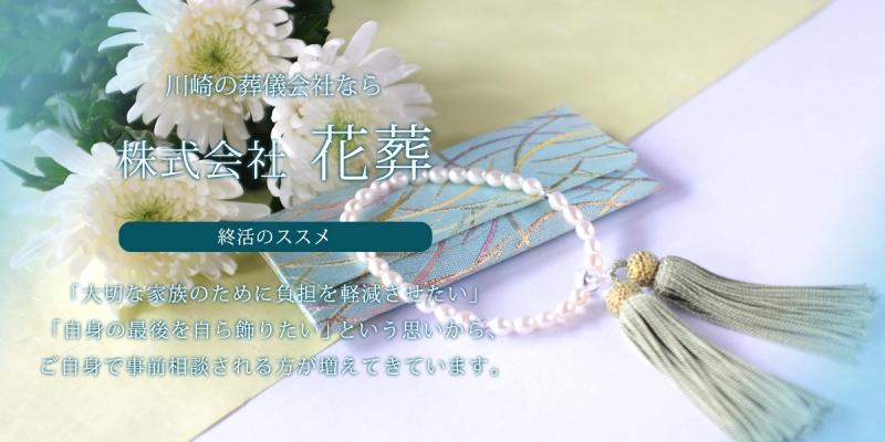 35 故人様のラストメイク・保管方法!