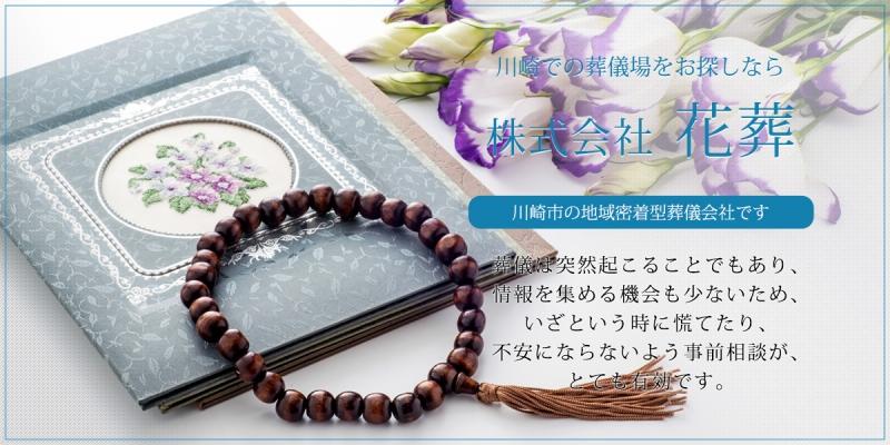 58 なぜ(株)花葬が川崎で選ばれる理由!