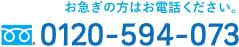 0120-594-073