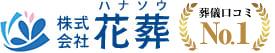 (株)花葬、川崎の葬儀・終活相談
