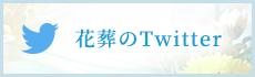 花葬のTwitter