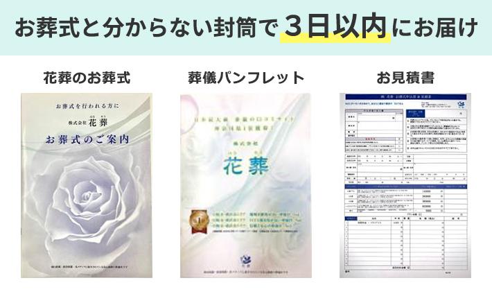 (株) 花葬の葬儀がよく分かるパンフレットや割引券を『無料』で『3日以内』にお届けします。