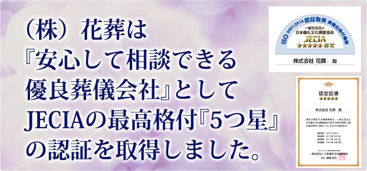 一般社団法人日本儀礼文化調査協会【JECIA(ジェシア)】とは