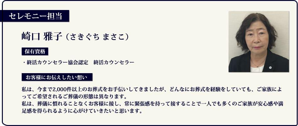 セレモニー担当:崎口雅子