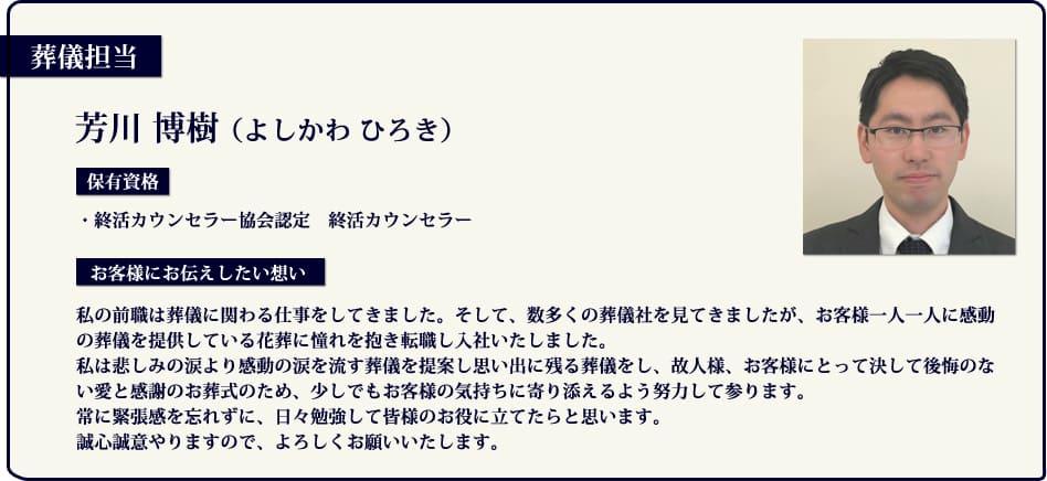 葬儀担当:芳川博樹