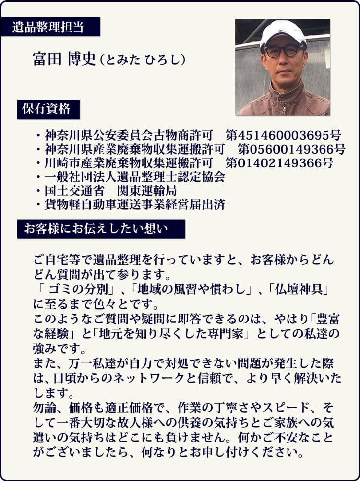 遺品整理担当:富田博史