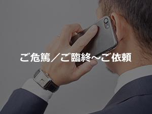 ①ご危篤/ご臨終~ご依頼
