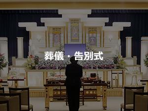 ⑥葬儀・告別式