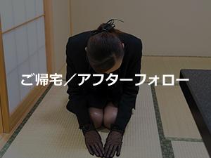 ⑧ご帰宅/アフターフォロー