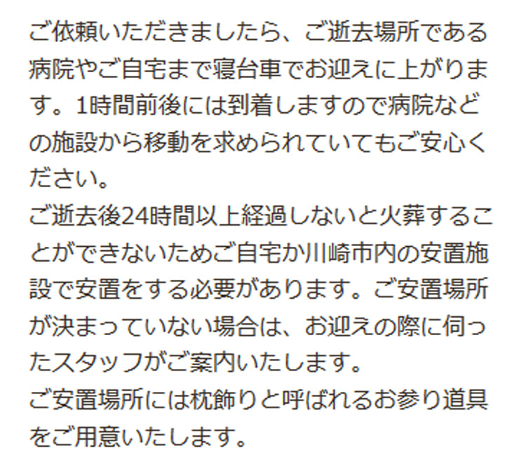 ①ご依頼~お迎え~お打ち合わせ 1日目内容
