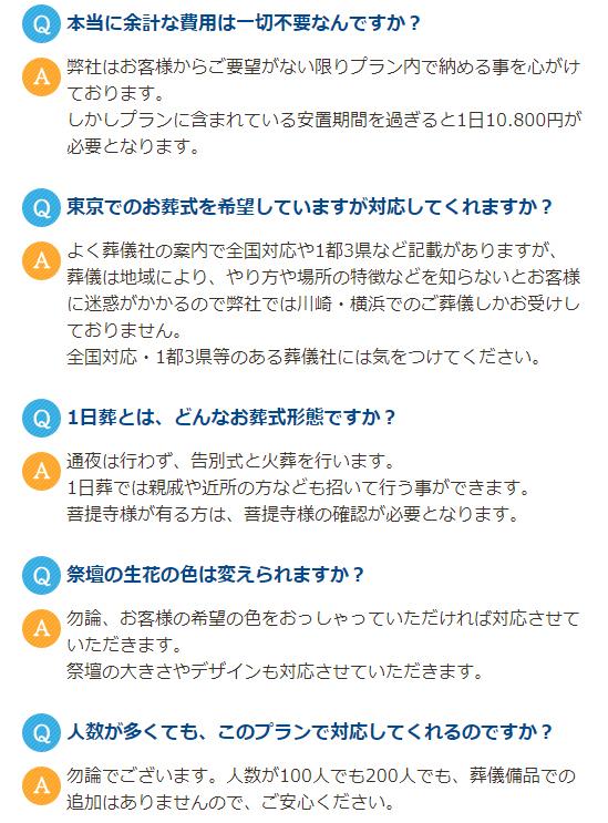 Q&A内容