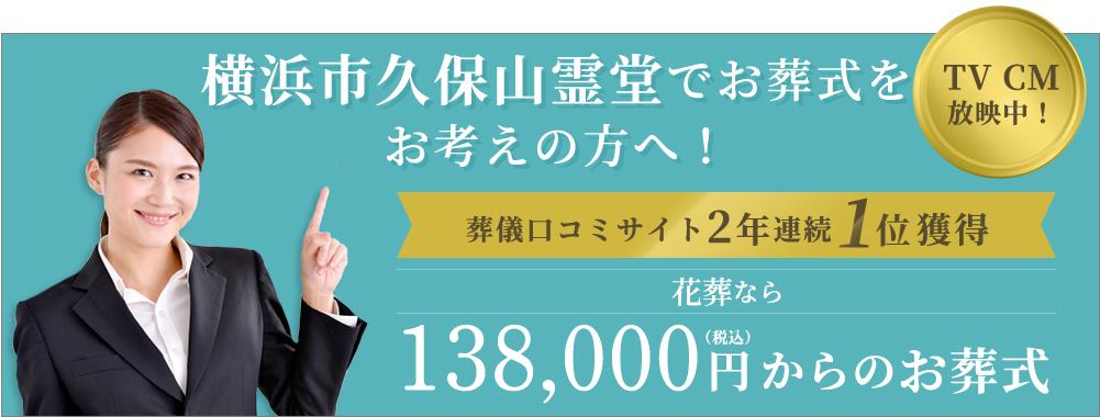 横浜市久保山霊堂でお葬式をお考えの方へ!