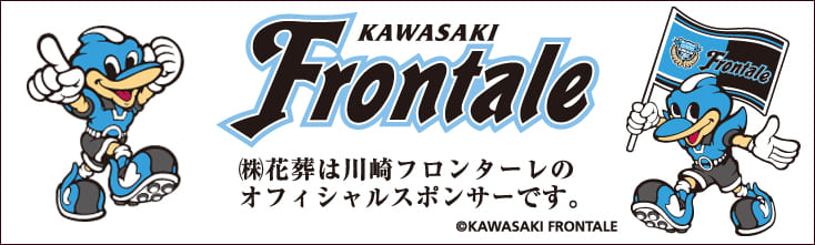 川崎フロンターレ