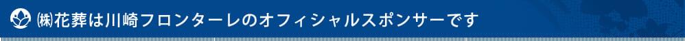 川崎フロンターレのオフィシャルスポンサー
