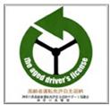 高齢者運転免許自主返納サポート協会加盟