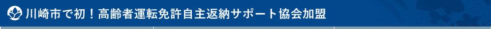 川崎市で初!! 高齢者運転免許自主返納サポート協会加盟