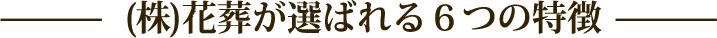 (株)花葬独自の7つの強み