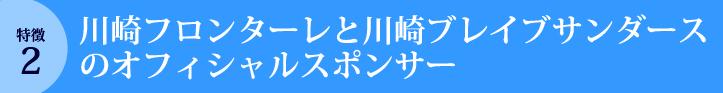 川崎フロンターレと川崎ブレイブサンダースのオフィシャルスポンサー