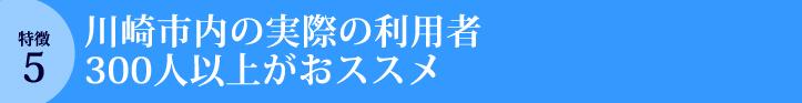 川崎市内の実際の利用者100人以上がおススメ