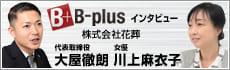 B-plus インタビュー