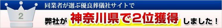 弊社が神寒川県で2位獲得しました!