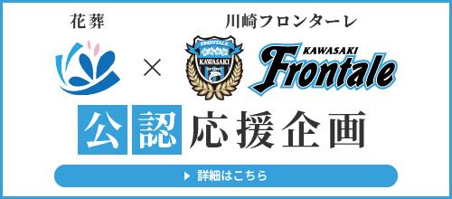 川崎フロンターレ公認応援企画