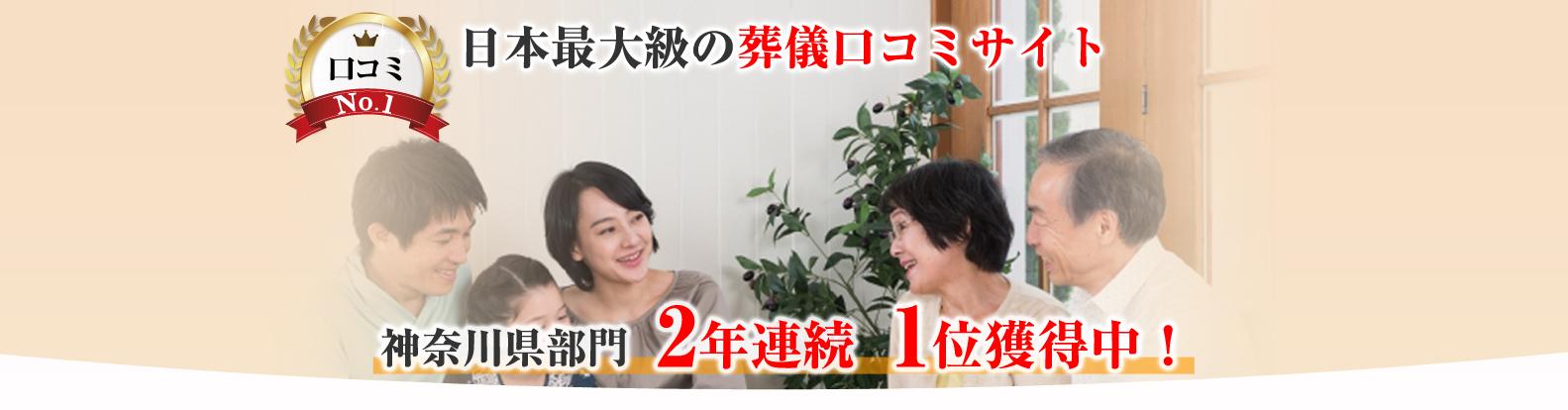 日本最大級の口コミサイト