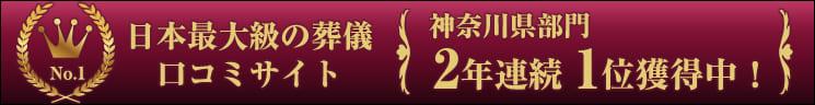 日本最大級の葬儀口コミサイト神奈川県部門二年連続1位