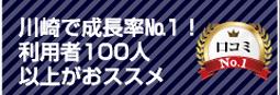 川崎で成長率№1!利用者100人以上がおススメ