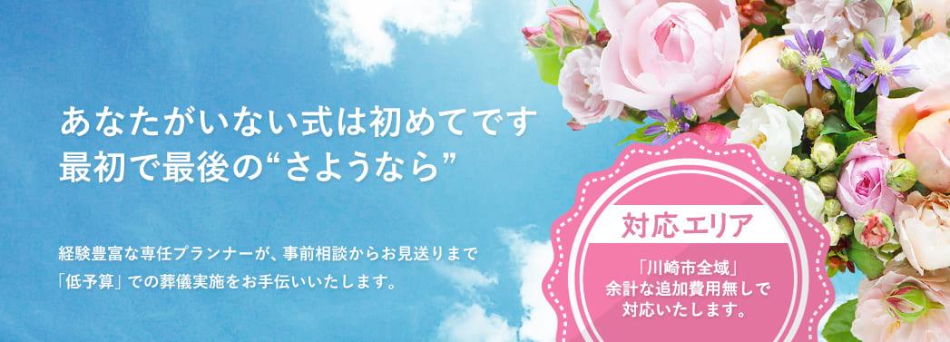 川崎市内でお葬式をお考えの方