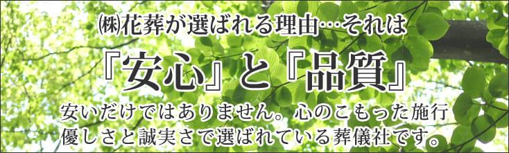 (株)花葬が選ばれる理由…それは「安心」と「品質」