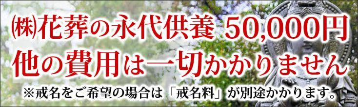 (株)花葬の永代供養