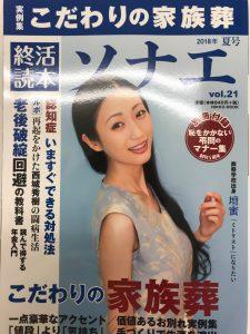 『終活読本 ソナエ 2018年夏号』