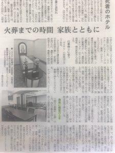産経新聞にて(株)花葬の「故郷へ帰ろう」サービスが紹介されました