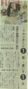 川崎フロンターレ 車椅子寄贈キャンペーン 東京新聞