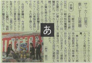 川崎フロンターレ 車椅子寄贈キャンペーン 神奈川新聞
